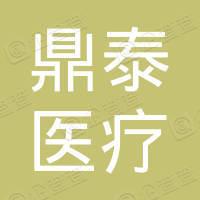 杭州鼎泰医疗门诊部有限公司