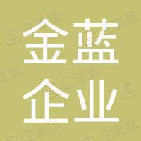 北京金蓝企业管理集团有限公司
