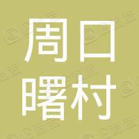 周口曙村商贸有限公司