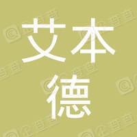 艾本德(上海)国际贸易有限公司