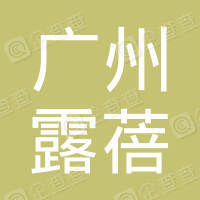 广州露蓓信息科技有限公司