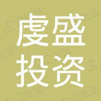 上海虔盛投资管理企业(有限合伙)