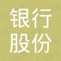 平阴蓝海村镇银行股份有限公司