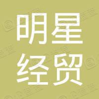 武安市明星经贸有限公司新世纪选矿厂