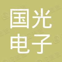 广东国光电子有限公司