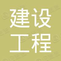 江苏省建设工程招标有限公司