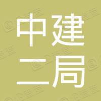 中建二局(西藏)建设有限公司