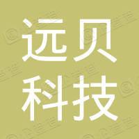 深圳市远贝科技有限公司