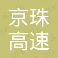 京珠高速公路广珠段有限公司