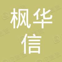 深圳枫华信商务咨询有限公司