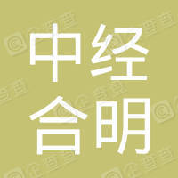 北京中经合明投资管理中心(有限合伙)