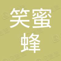 深圳市笑蜜蜂网络科技有限公司