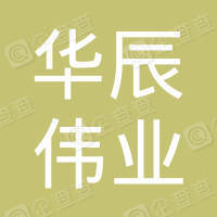 山西华辰伟业国际文化传媒有限公司