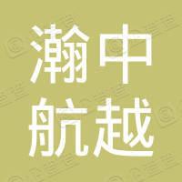 上海瀚中航越企业管理咨询有限公司