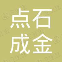 深圳点石成金数字传媒有限公司