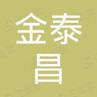 湖北金泰昌地产实业有限公司