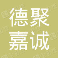 湖南德聚嘉诚文化发展有限公司