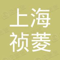 上海祯菱信息技术有限公司
