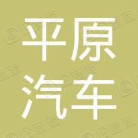 陕西平原汽车服务有限公司延安分公司