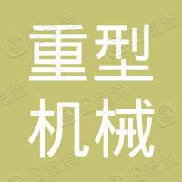 徐州重型机械厂结构件分厂