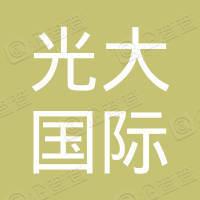 上饶市光大国际旅行社有限公司弋阳县门市部