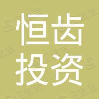 平阳县恒齿投资合伙企业(有限合伙)