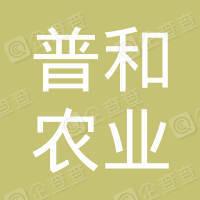 赣州市普和农业开发有限公司