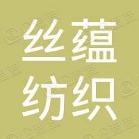 南通丝蕴纺织科技有限公司