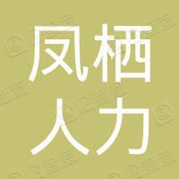 山东凤栖人力资源有限公司