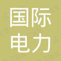 山西国际电力集团有限公司