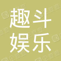趣斗(武汉)娱乐管理有限公司