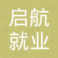 锦州市启航就业服务中心