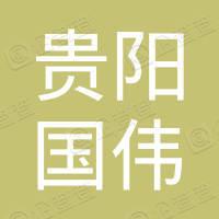 贵阳白云国伟二手车服务有限公司