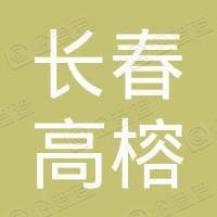 长春高榕生物科技有限公司