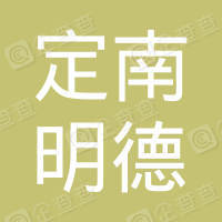 定南县明德信息技术中心
