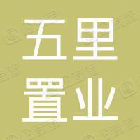 上海五里置业有限公司河之洲商业管理分公司