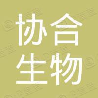 沈阳协合生物制药股份有限公司