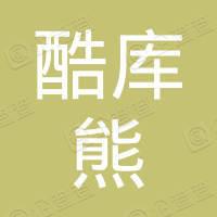 重庆酷库熊电子商务有限公司