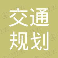 山东省交通规划设计院有限公司