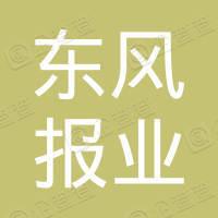 湖北东风报业传媒有限公司