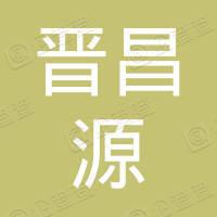 山西省煤炭运销集团晋昌源煤炭经营有限公司