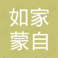 上海如家蒙自酒店管理有限公司