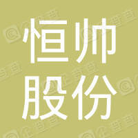 宁波恒帅股份有限公司