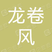 河南龙卷风商贸有限公司