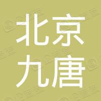 北京九唐文化创意有限公司