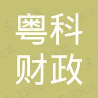 广东省粤科财政股权投资有限公司