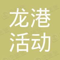 重庆龙港活动房屋有限公司