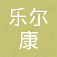 深圳市樂爾康電子科技有限公司