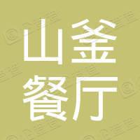 北京山釜餐厅有限公司