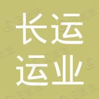 九江长运运业股份有限公司九江长途汽车站